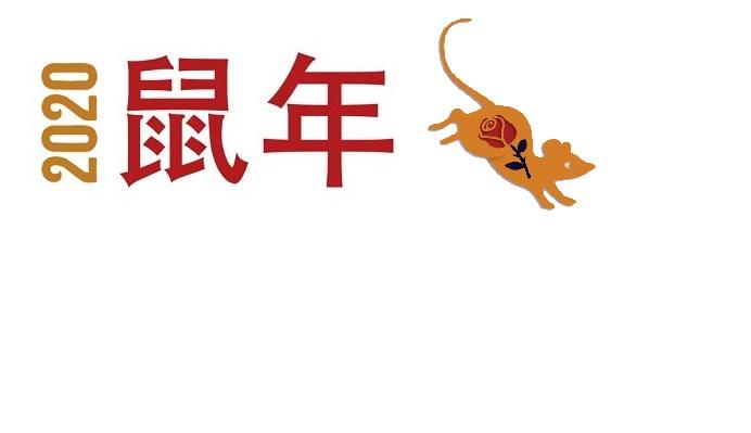 Chinese New Year and Burns Night 2020
